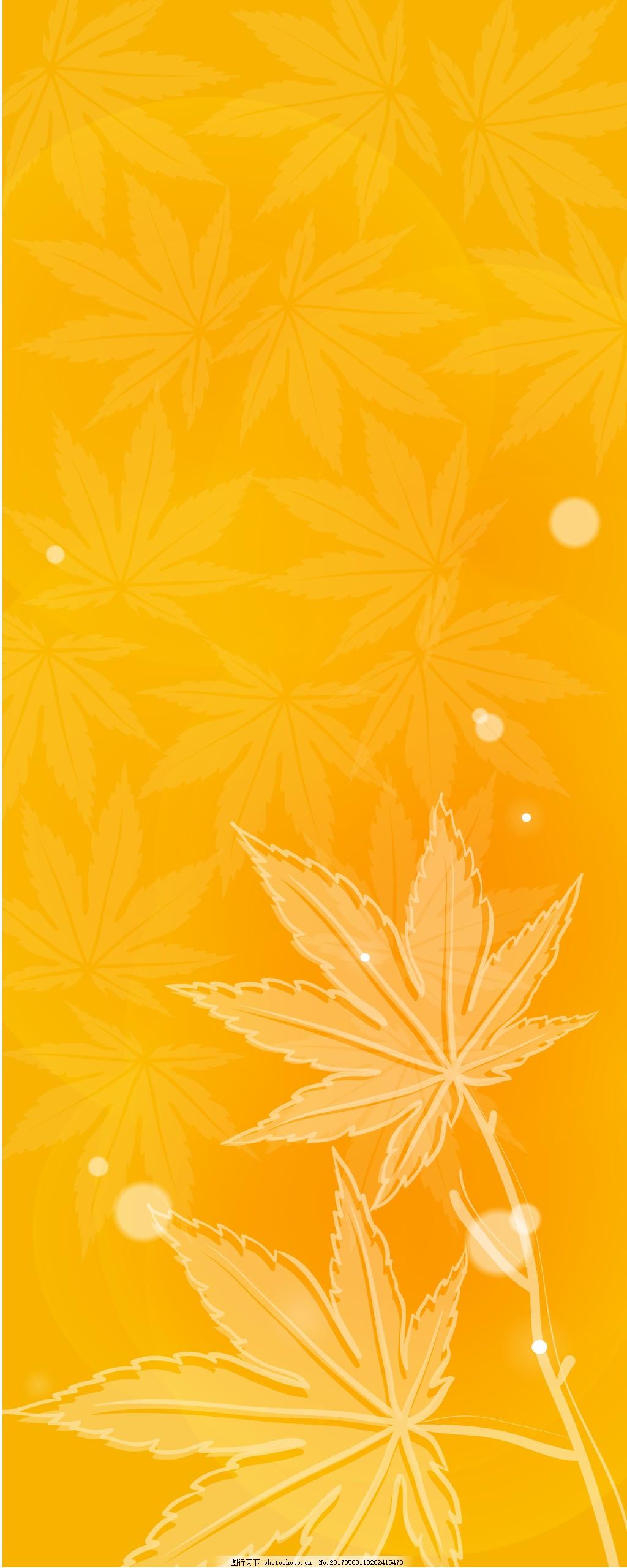 手绘黄色枫叶背景
