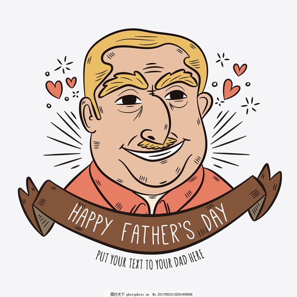 手绘父亲节插图背景