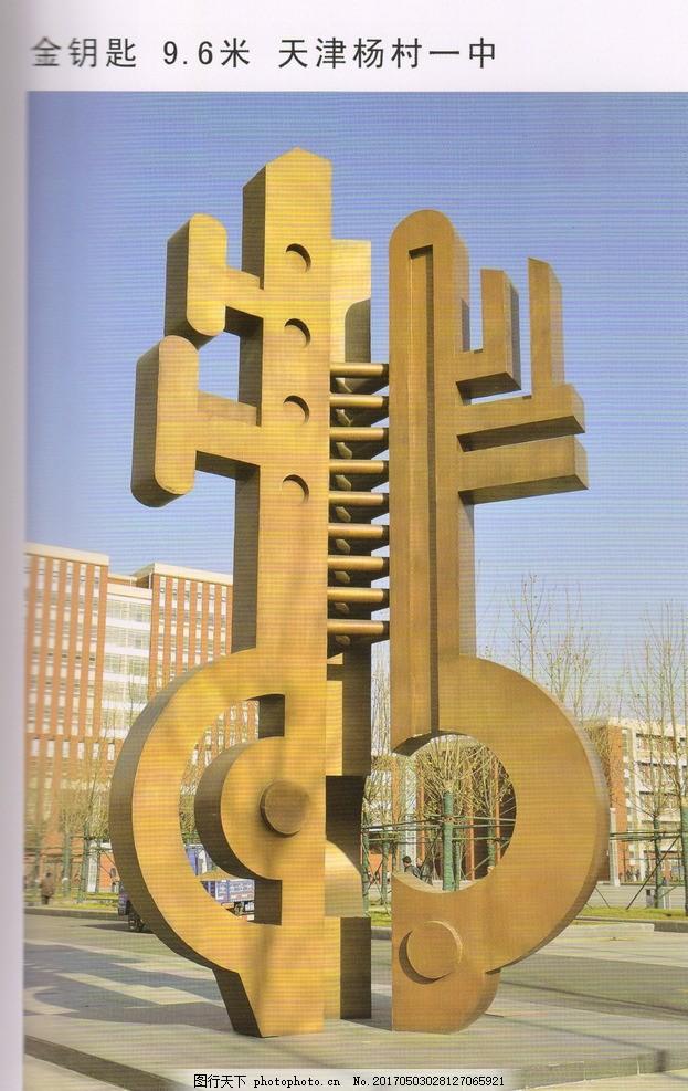 金钥匙雕塑 金钥匙 雕塑 不锈钢 抽象钥匙 校园风 设计 环境设计 景观