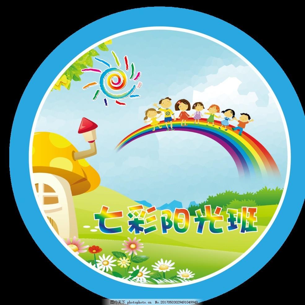学校班徽标志logo 班徽 标志      设计 卡通      设计 广告设计