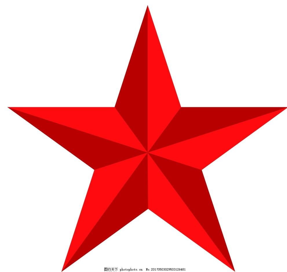 红色 五角星 立体五角星 五星 红星闪闪 设计 广告设计 广告设计 150