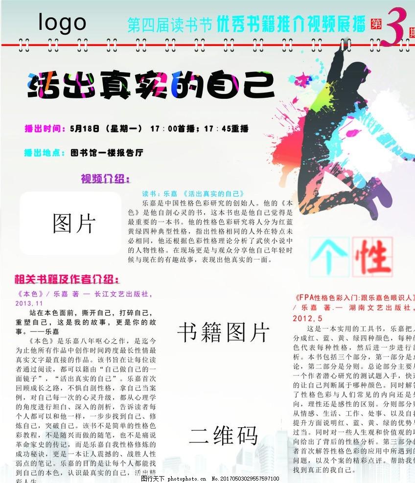 活出个性 校园 读书节 宣传海报 书籍推荐 海报单张 设计 广告设计