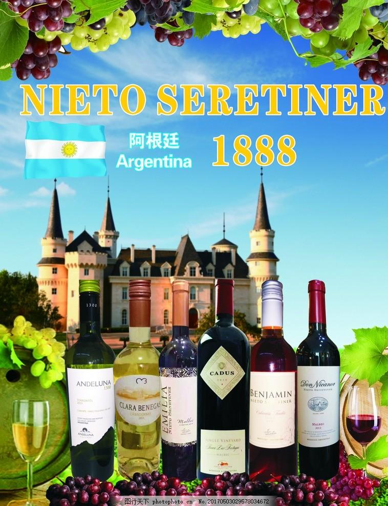 葡萄酒 葡萄酒城堡 葡萄酒庄园 葡萄 背景 设计 广告设计 广告设计