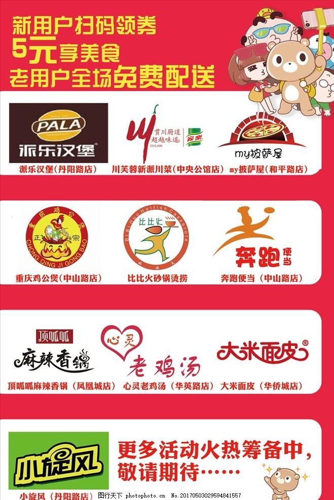 流程 步骤 美食 优惠 传单 餐饮 卡通 简洁 红底 通用海报 dm单 宣传