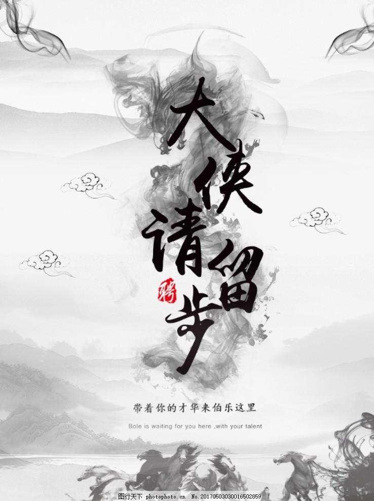 企业招聘 招聘素材 招聘海报模板 校园招聘海报 招聘背景 中国风 设计