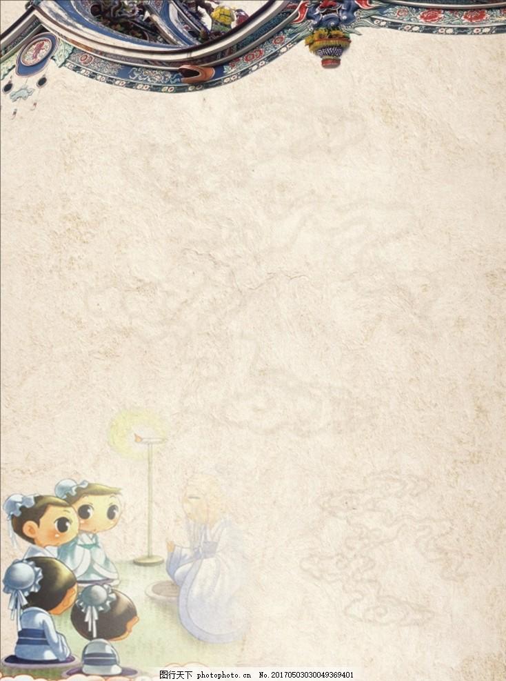 国学背景 中国风 古风 海报 展板 卡通人物 背景暗纹