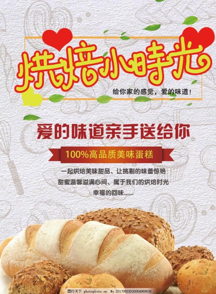 面包烘焙 面包 面包海报 蛋糕 面包灯箱 面包挂画 蛋糕海报 蛋糕灯箱