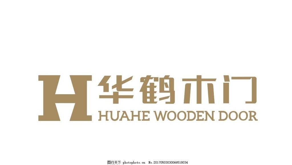华鹤木门logo      标志 华鹤木门标志 华鹤木门 设计 广告设计 海报