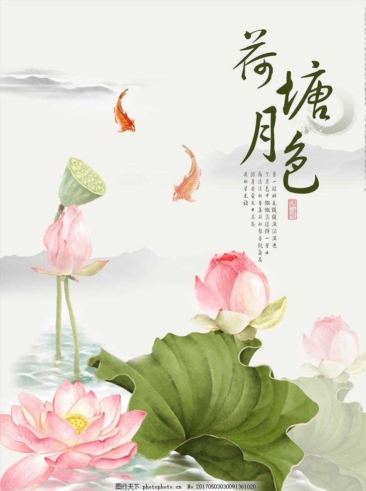 中国风荷塘月色 初夏 莲花 水墨 荷花 荷叶 手绘荷花 荷花插画