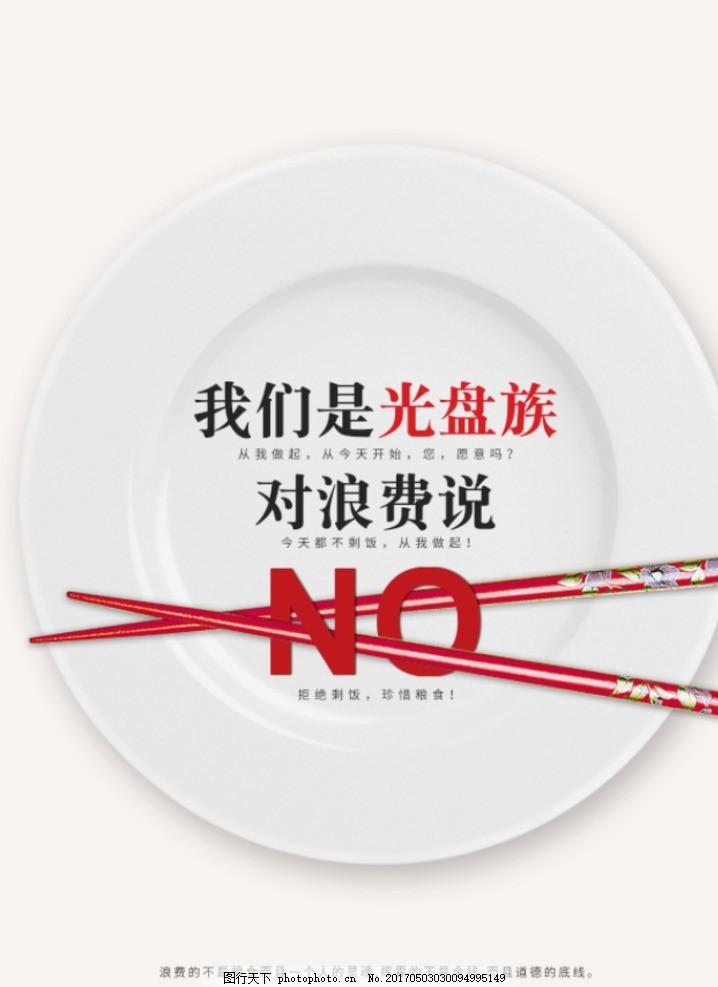 光盘宣传 光盘行动 勤俭节约 光盘行动海报 食堂文化 食堂标语