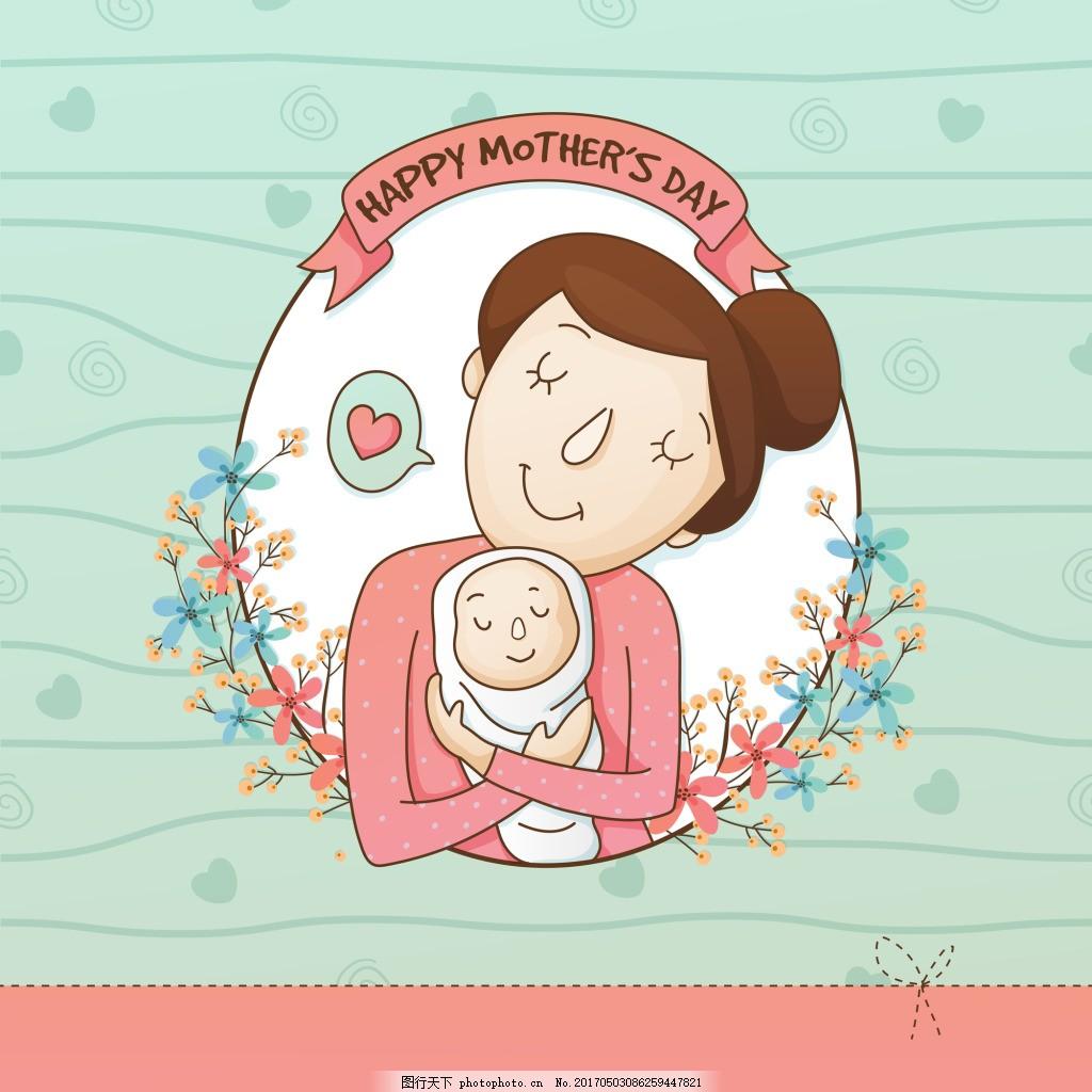 母亲节快乐矢量海报素材 小清新 卡通人物 节日 扁平 风格 抱着宝宝