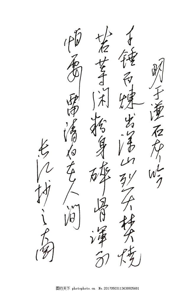 蔡长江三笔 于谦《石灰吟》