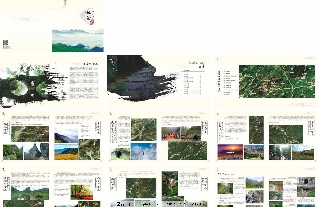 旅游画册旅游古道画册排版杂志风景山线路美景设计广告