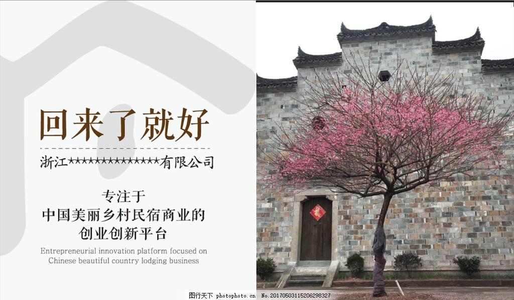 简约 时尚 创意 民宿 景区 风景 旅游 相册 画册 纪念册 排版设计