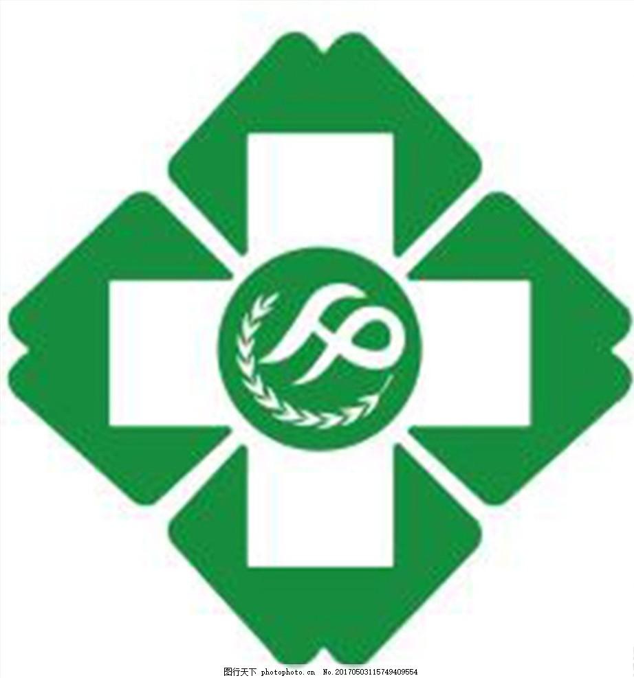 标志 矢量图 卫生局和 计划生育 服务局标志 图标 设计 标志图标 公共图片