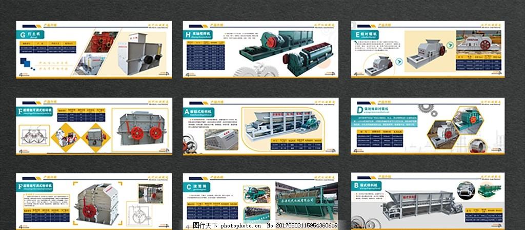 机械画册 企业 广告画册 欧美杂志 杂志排版 建筑画册 产品手册图片
