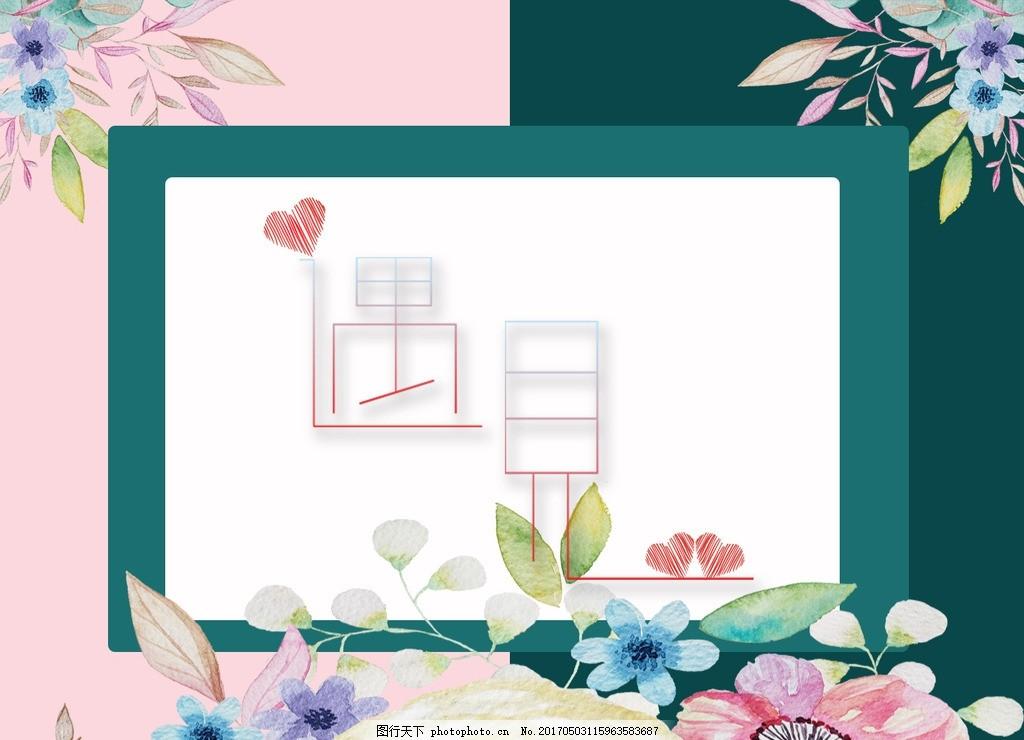 爱情 等分海报 花边海报 边框 海报素材 字体素材 素材 可爱心形 清新