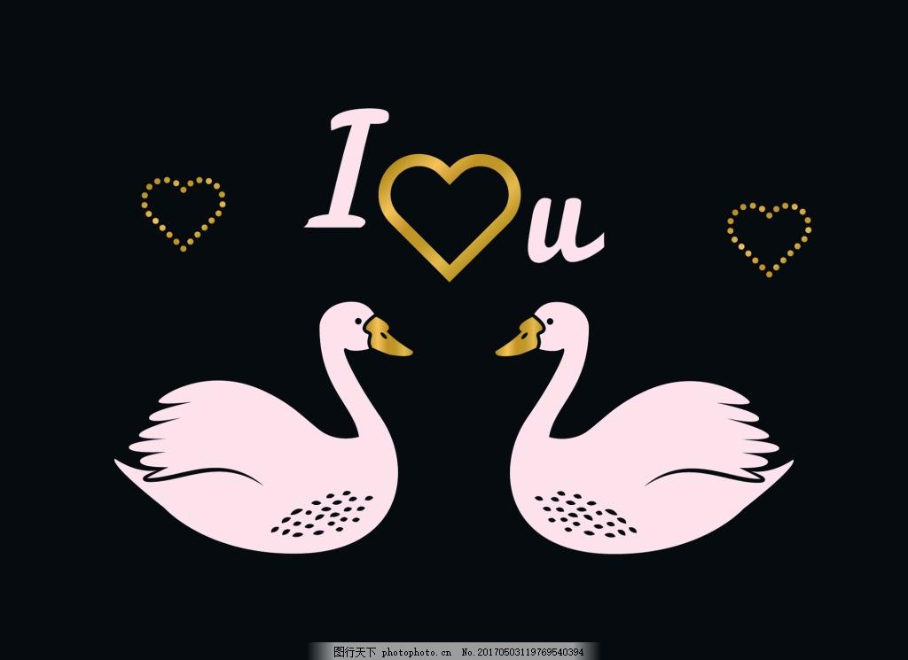 天鹅可爱小鸟动物卡通手绘矢量卡片素材