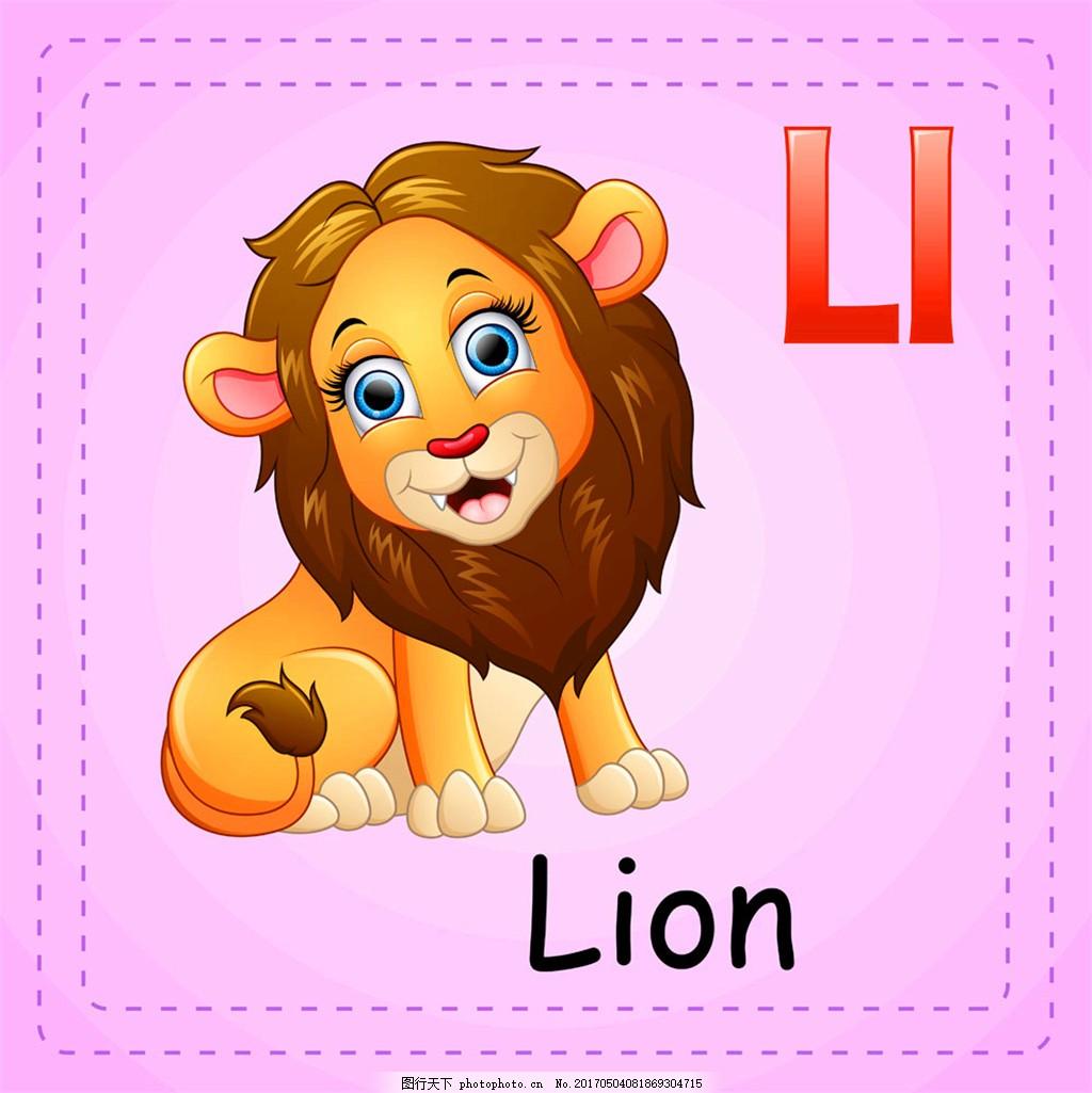 卡通 可爱 eps 素材免费下载 矢量 插画 狮子 英文单词 黄色 卡通动物