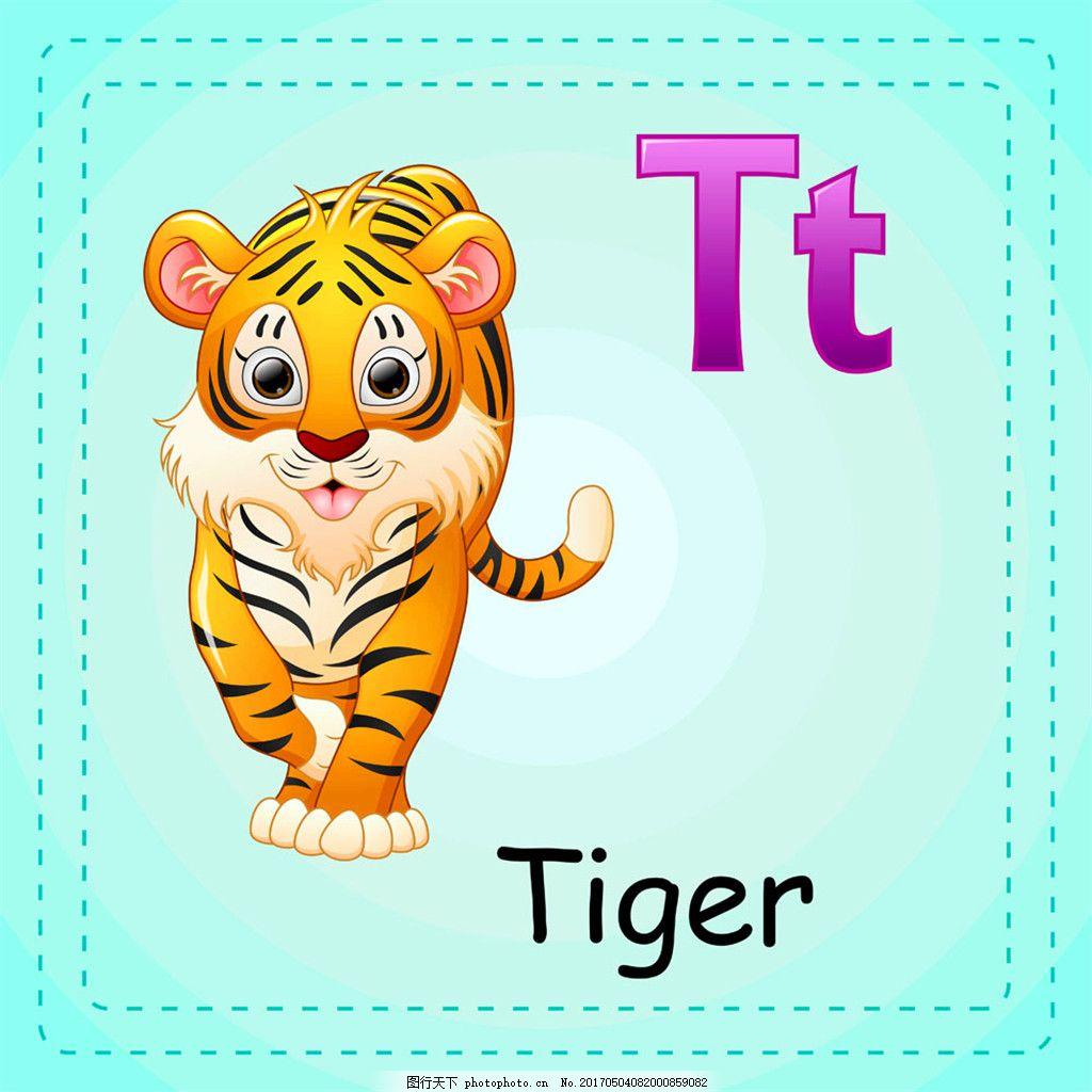 老虎英词单词 老虎英词单词矢量图片 陆地动物 漫画动物 卡通动物