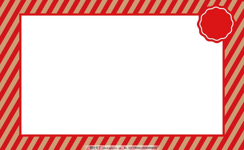 ppt 背景 背景图片 边框 模板 设计 相框 1024_630