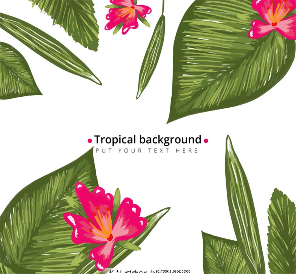 彩绘热带植物叶子花卉背景矢量素材