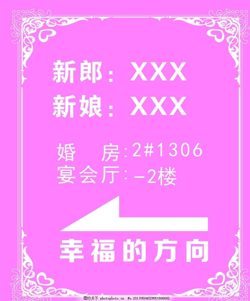 婚礼指示牌图片