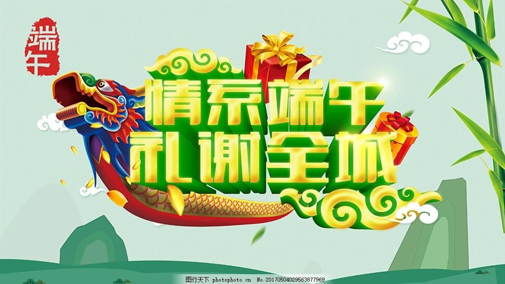 端午节手绘 端午节广告 端午节海报 端午创意 端午节粽子 赛龙舟绘画