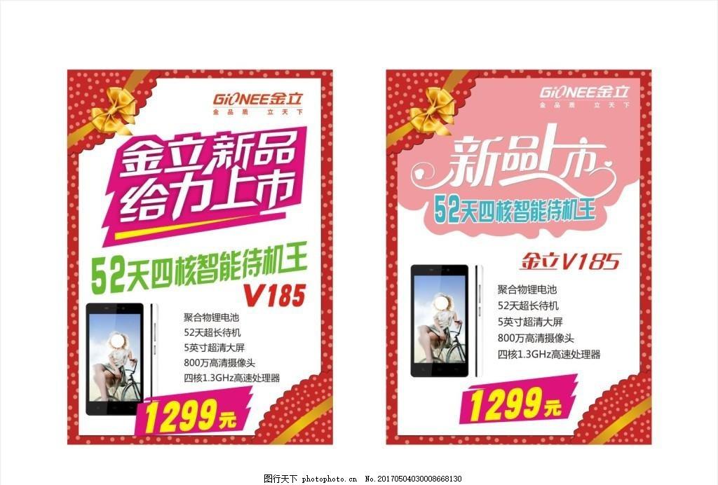 新品上市手机海报