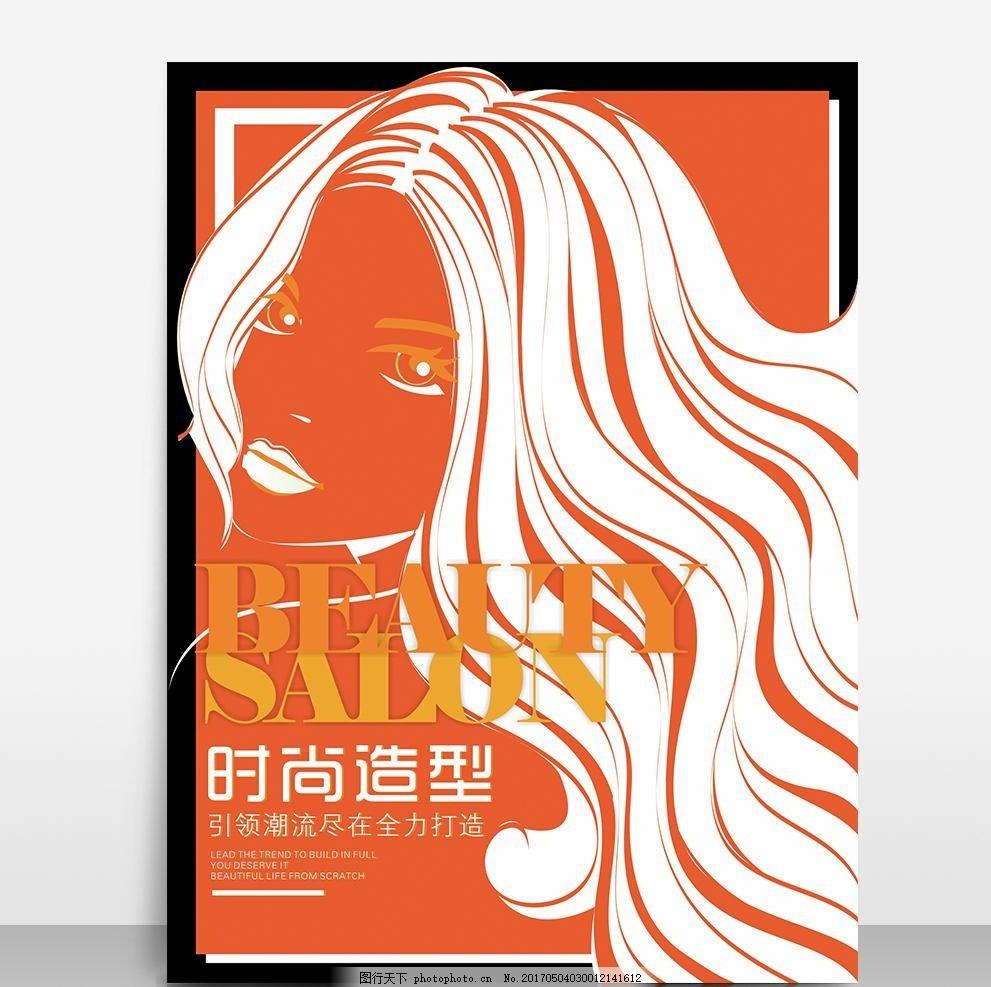 时尚手绘发廊店造型美发海报