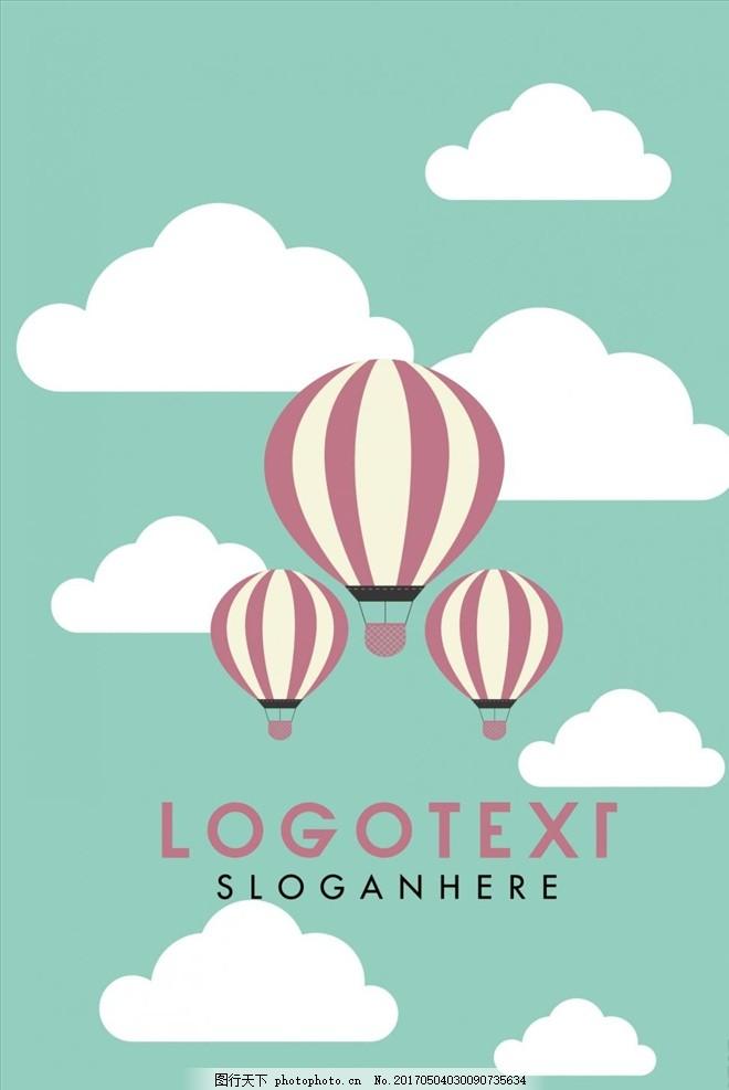 扁平化可爱热气球海报