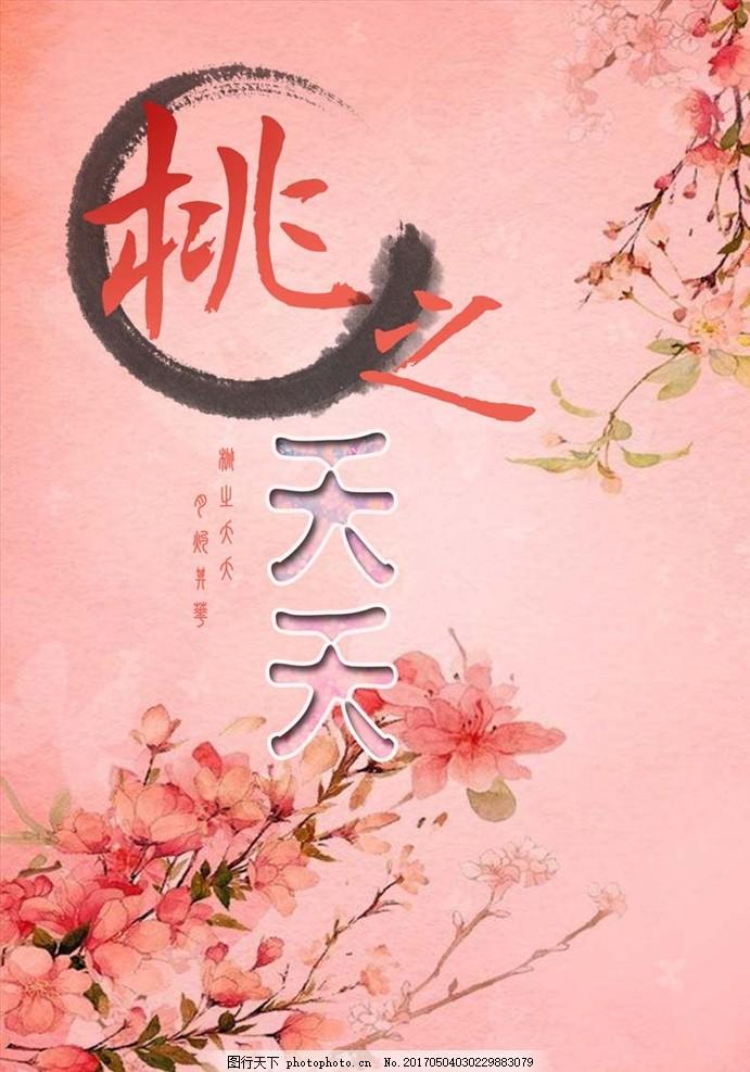 桃之夭夭海报 桃花 复古 古风水墨 桃花节 粉色 唯美 海报 设计 广告