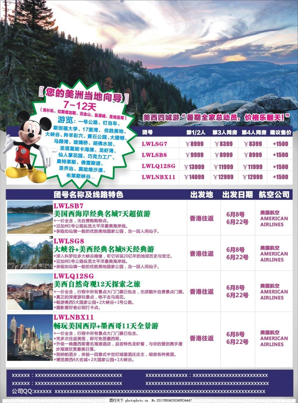 美国西海岸旅游宣传单 美国西海岸旅游海报免费下载 cdr 旅游海报