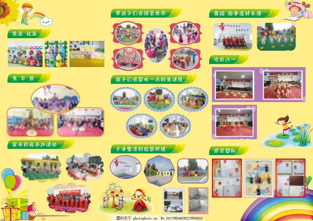 幼儿园照片排版宣传dan