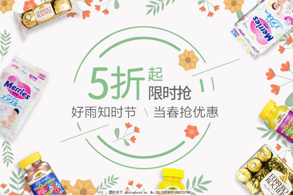 活动页详情页海报淘宝电商 活动banner 奶粉 零食 广告图 促销活动