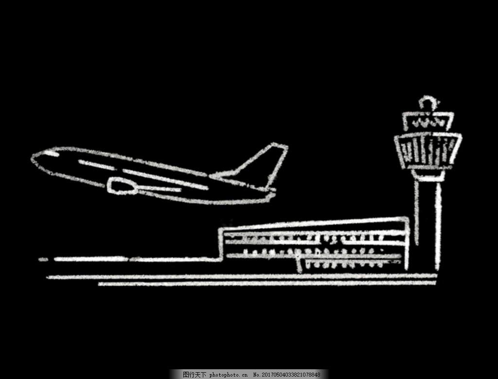 机场手绘图