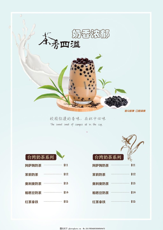 饮品菜单素材 奶茶 psd素材 珍珠奶茶 台湾奶茶 清新菜单素材 菜单