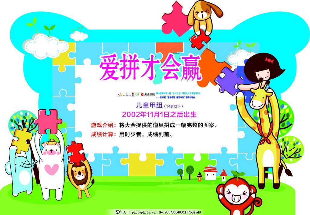 卡通项目留影区 卡通展板 儿童节留影区 卡通项目介绍 异形 造型 可爱
