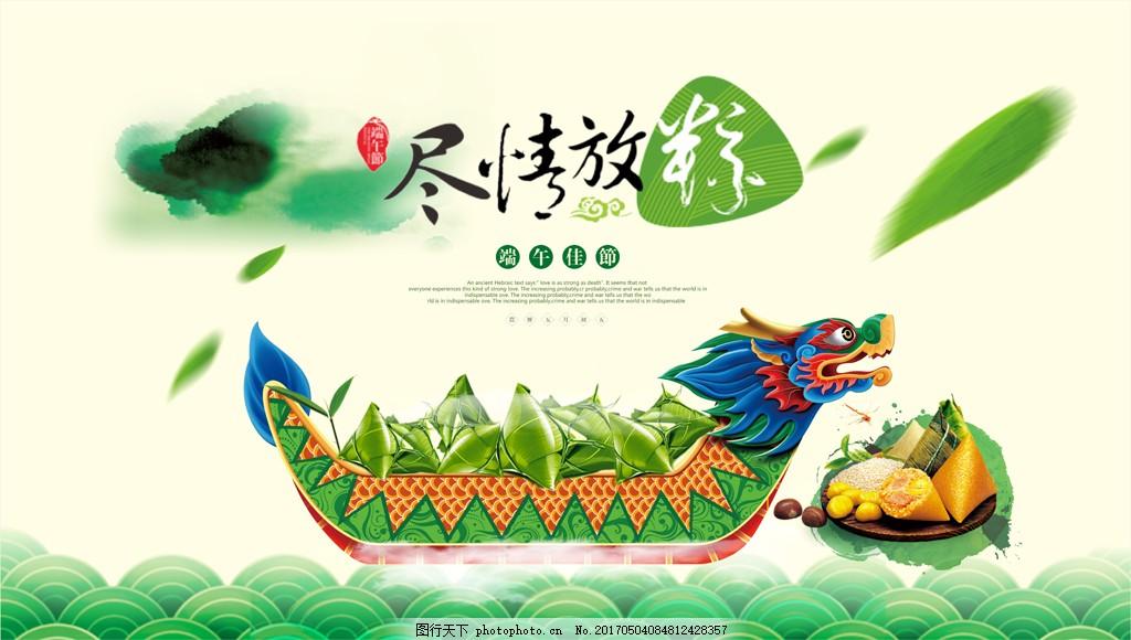 端午节 尽情放粽 龙舟 粽子 糯米 古风 绿叶 仿古祥云 印章