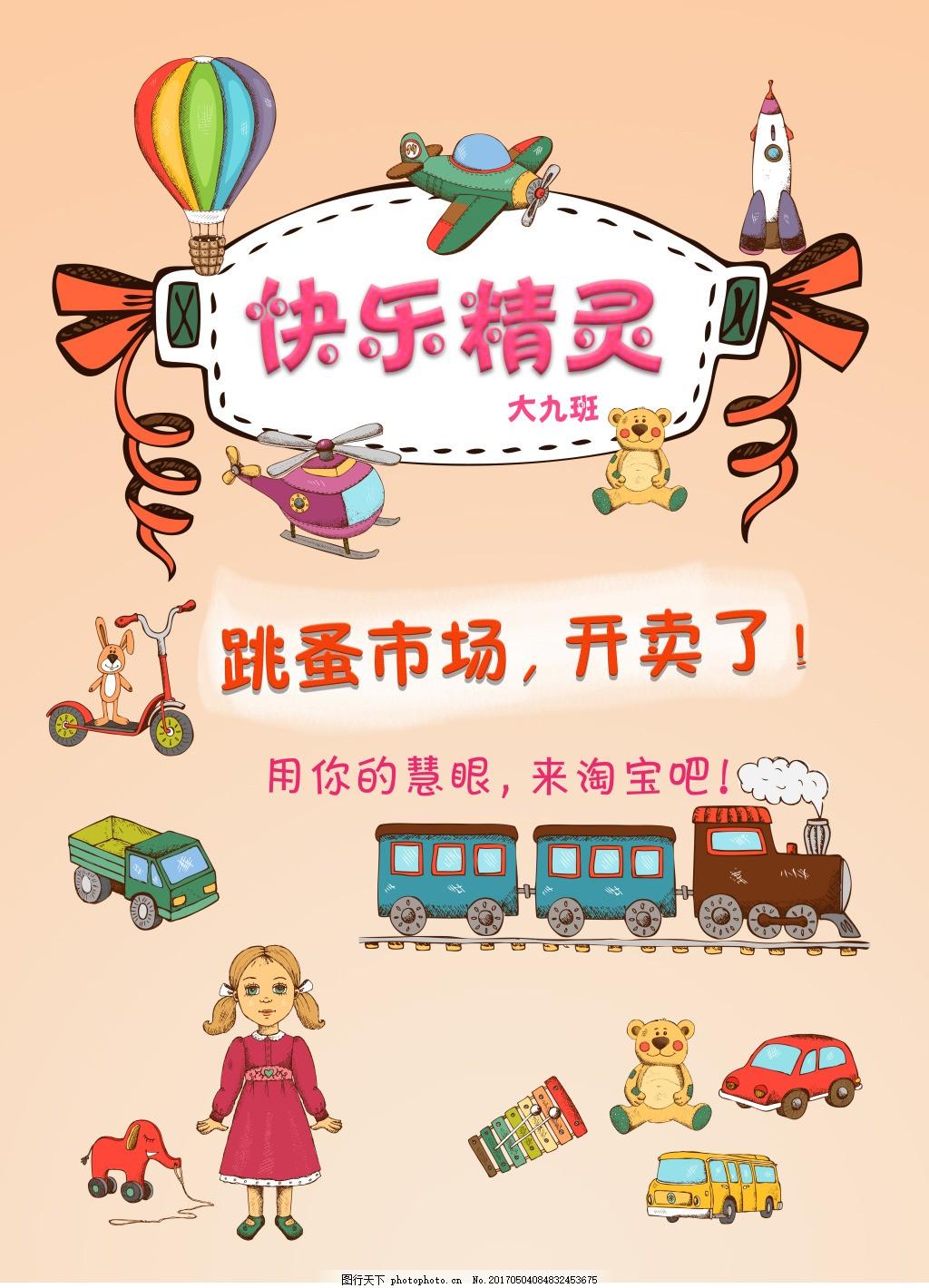 跳蚤市场海报 幼儿园 卡通