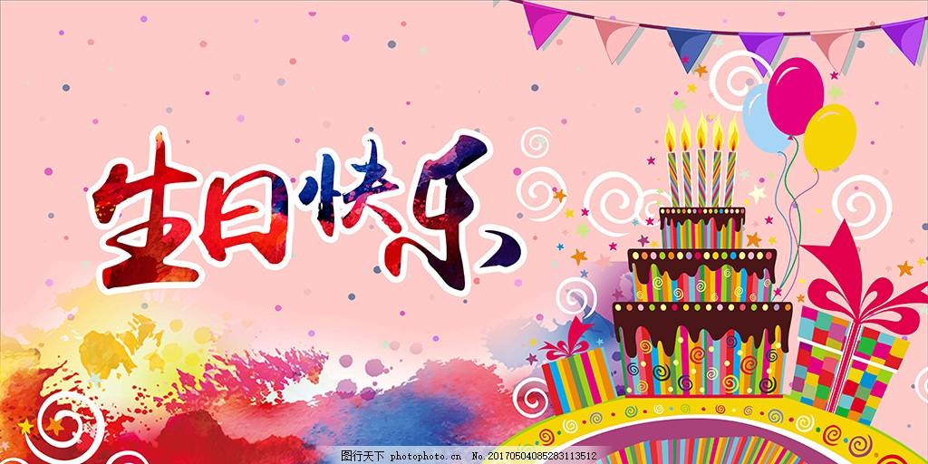 炫彩唯美生日快乐海报