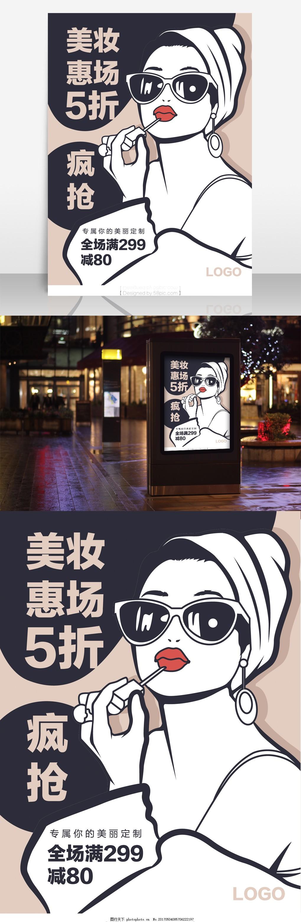 创意手绘化妆品海报设计