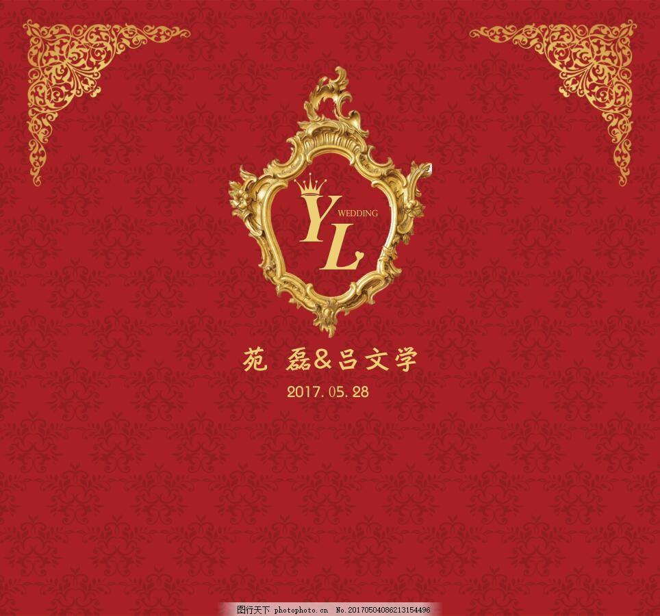 红金主题 婚礼背景 红色 金色 欧式 主背景 婚礼 暗纹 psd 分层 素材