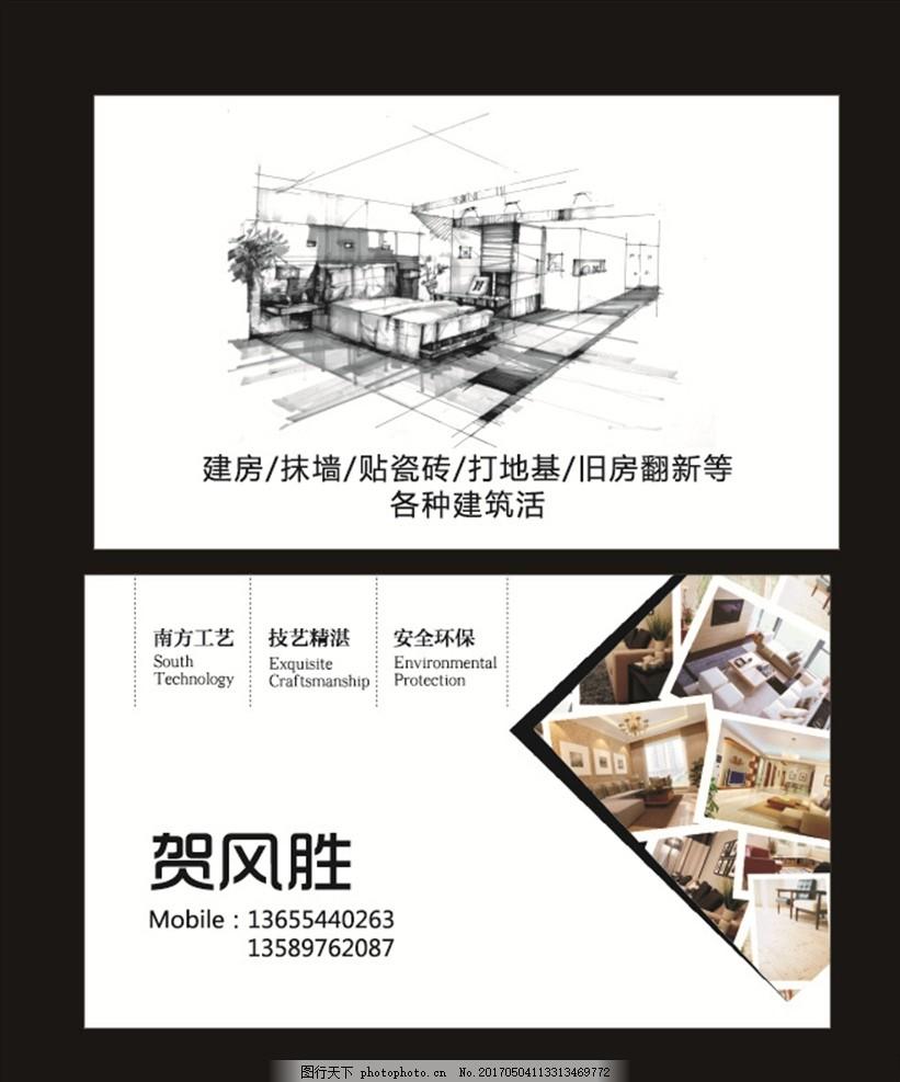 建筑 名片 房屋 装潢 室内装修 广告设计 名片卡片