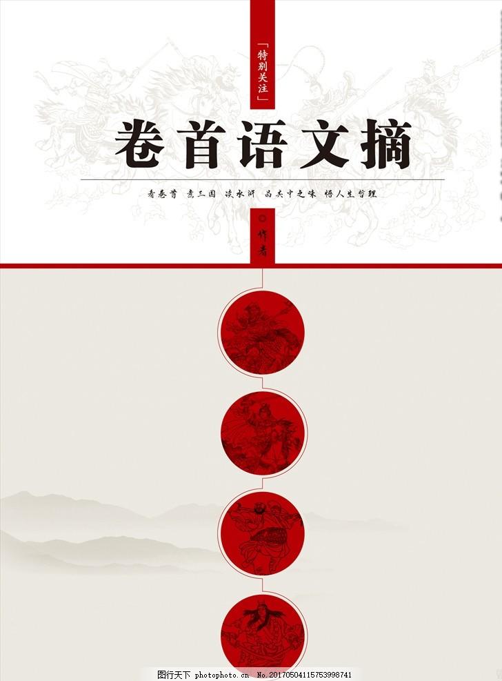 卷首语文摘书籍封面 图书 三国 水浒 封面设计