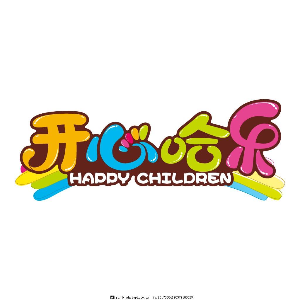 开心哈乐元素 开心 哈乐 儿童节 艺术字 字体 彩色