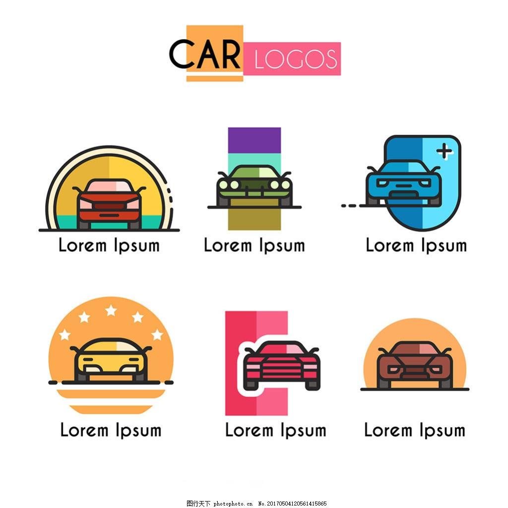 各种汽车标志图标