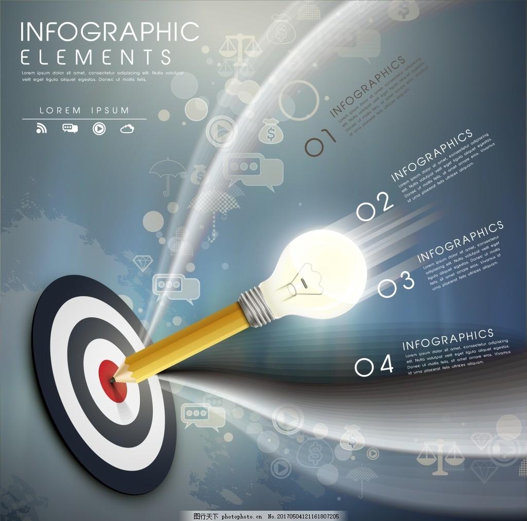 矢量科技环保灯泡 创意电灯泡 信息图表矢量素材 灯 商务信息图表 ppt