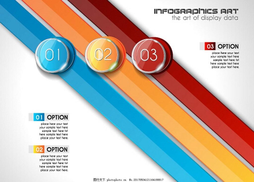 商务信息创意设计图 广告背景 背景素材 素材免费下载 条纹 蓝色