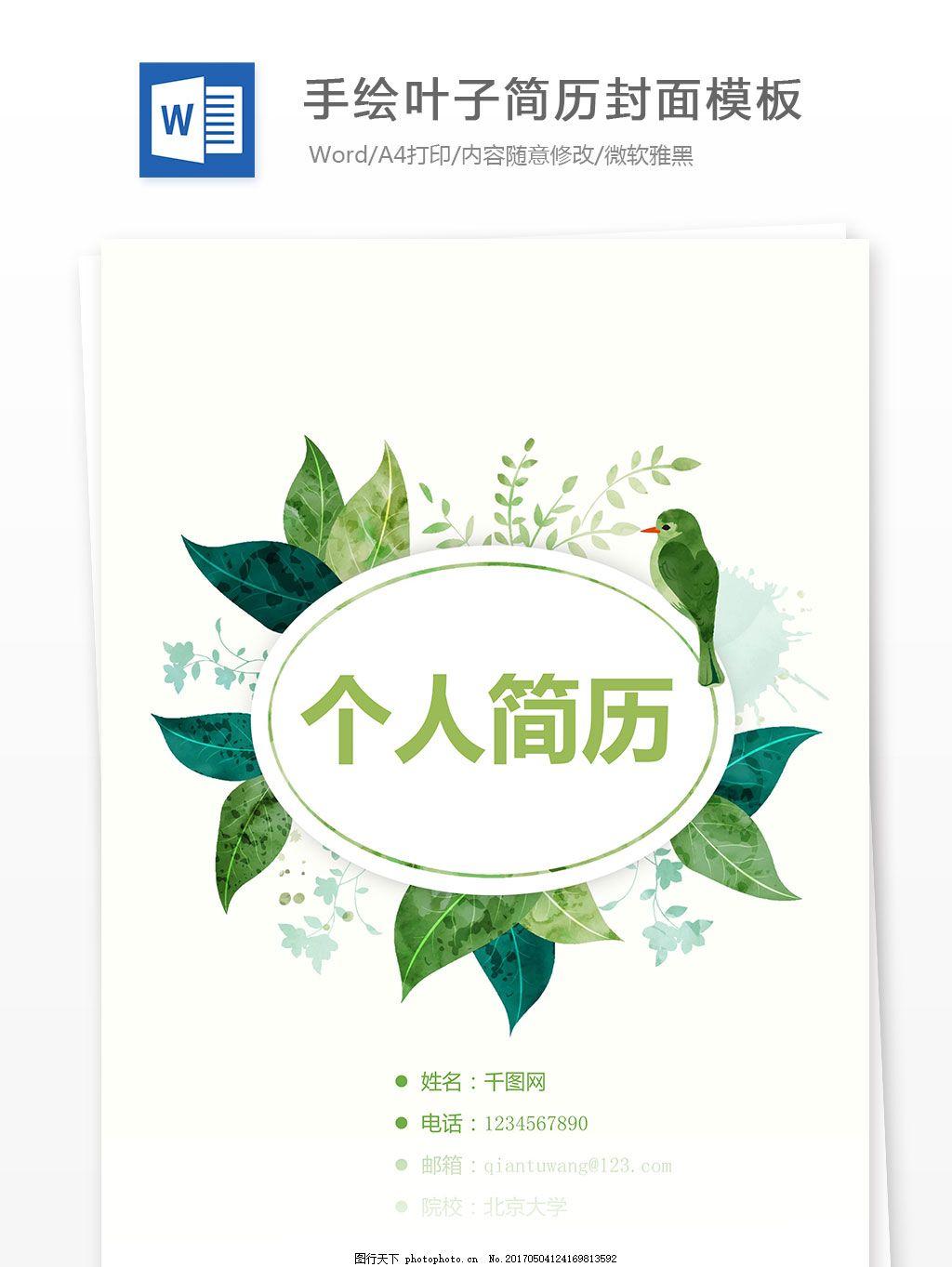 手绘叶子简历封面模板